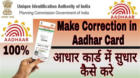 how to make aadhar card how to make correction in aadhar card details 2017