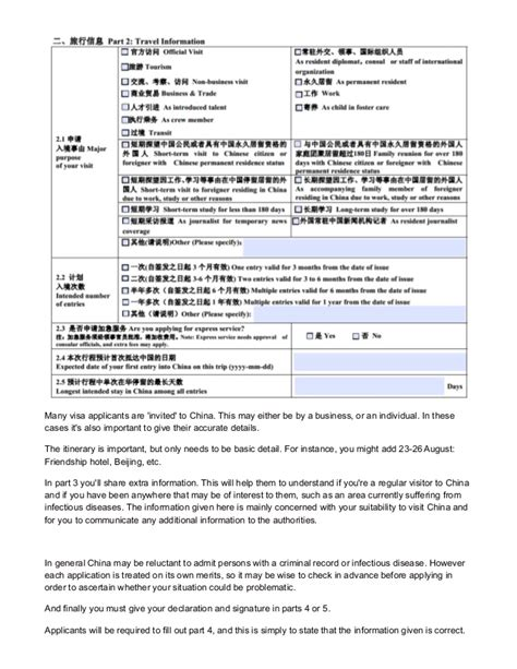 China Visa With Criminal Record How To Fill Out The China Visa Application Form