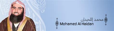 Muhammad Luhaidan Biography | muhammad al luhaidan محمد اللحيدان holy quran on assabile