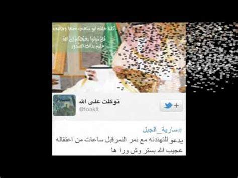 فضيحة سارية الجبل وحزنه على نمر النمر youtube