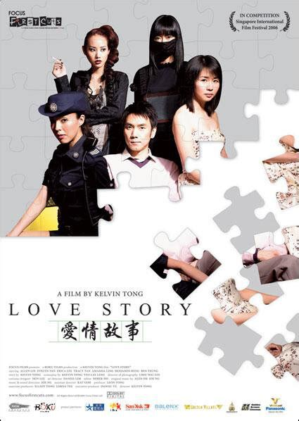 film china love story photos from love story 2006 1 chinese movie