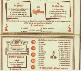 wedding and jewellery wedding invitations lagna patrika sle wording