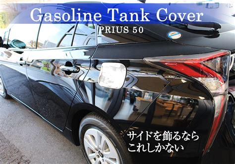 Cover Tangki Toyota 楽天市場 大幅値下げ プリウス 50 ガソリンタンクカバー 1p スタイリッシュ ガーニッシュ ドレスアップ