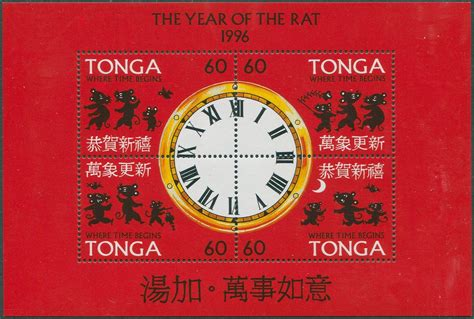 tonga 1996 sg1344 60s year of the rat ms mnh hipst