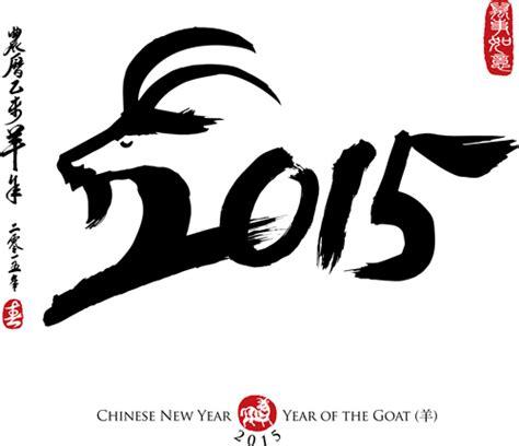 new year horoscope goat 画像 2015年賀状に使える海外のひつじ年ベクター素材 illustrator naver まとめ