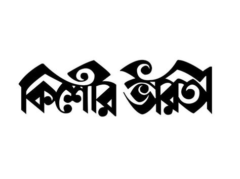 bangla font design online 1000 images about bengali calligraphy on pinterest