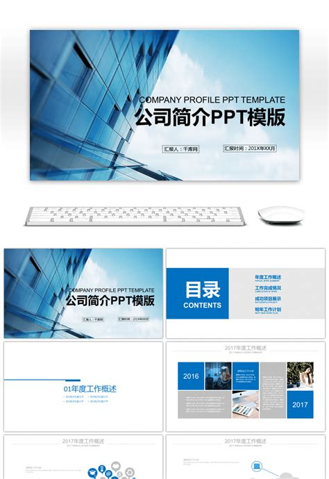 Awesome Blue Compact Real Estate Company Profile Ppt Template For Unlimited Download On Pngtree Company Profile Powerpoint Template