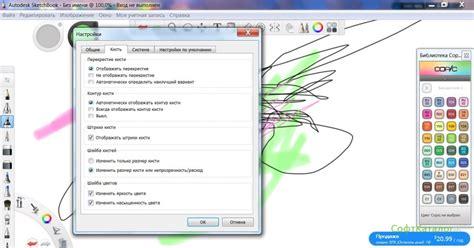 sketchbook pro windows 7 32 bit скачать autodesk sketchbook pro скетчтбук про на русском