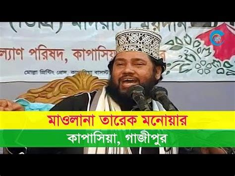 waz by tofazzal hossain dorodi nobis 0 new waz of tarek monowar at gazipur new