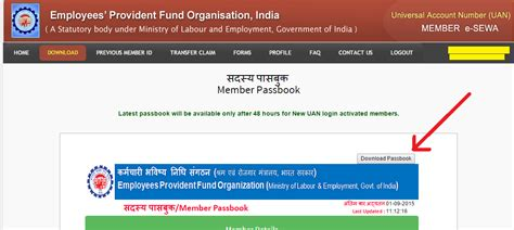 epf passbook how to check epf account balance online download epf e passbook epf india epf epf fund epf