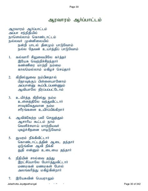 song lyrics in jebathotta jeyageethangal lyrics book