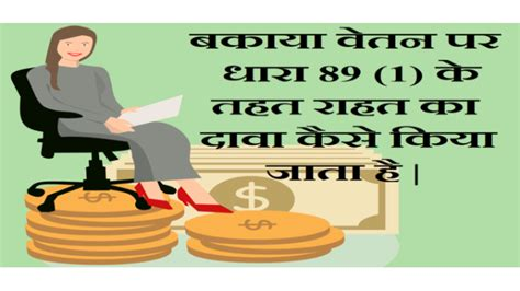 relief under section 89 of income tax act relief under section 89 1 of income tax act 1961