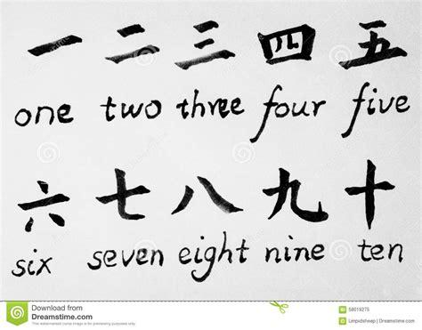 parole di nove lettere simboli e lettere cinesi illustrazione vettoriale