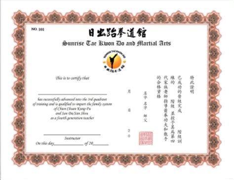 Japanese Martial Arts Certificate Templates Images Certificate Design And Template Martial Arts Gift Certificate Template