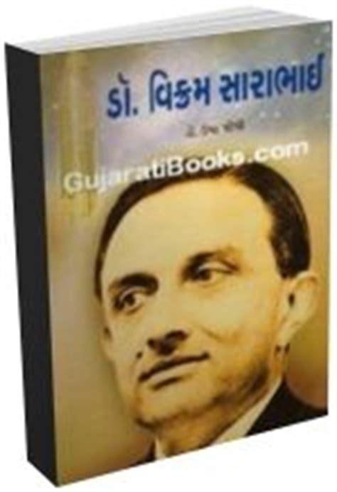 vikram sarabhai biography in english dr vikram sarabhai gujaratibooks com