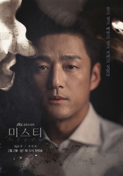 dramacool viki 187 misty 187 korean drama