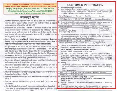 Bsnl Complaint Letter In 100 Bank Letter In Marathi 100 Sponsorship Letter Templates 40 Free Sle Exle Format