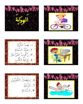 Menyusun Buku Ajar Bahasa Arab ustazah siti bbm bahasa arab tahun 4