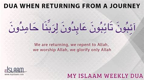 Journeys Out Of The dua for when returning form a journey
