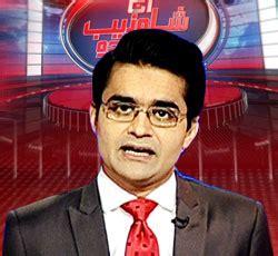 aaj shahzeb khanzada kay sath  26 january 2016 | tv shows