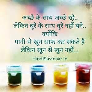 attitude quotes hindi anmol vachan hindi suvichar hindi quotes