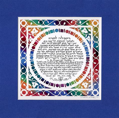 Wedding Blessing In Hebrew by Blessing For The Hebrew Papercut