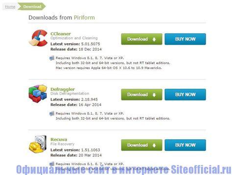 ccleaner official официальный сайт ccleaner