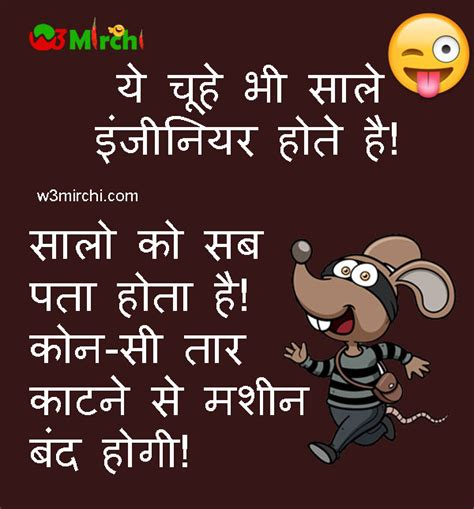 hot and funny hindi jokes funny engineer joke in hindi smile pinterest hindi