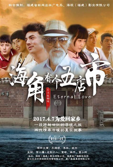 film romance china 2017 eternal love 2017 china film cast chinese movie