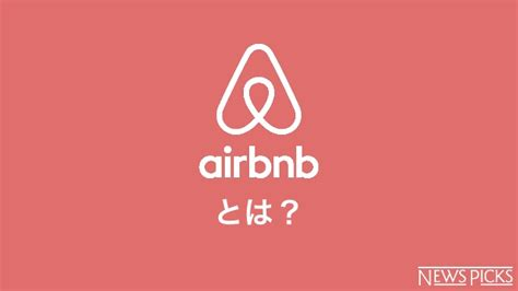 airbnb story slide story airbnbとは
