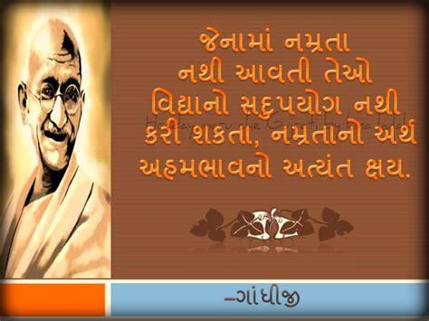 mahatma gandhi biography gujarati language mahatma gandhi jayanti 2017 quotes sayings slogans in