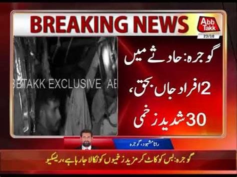 gojra: 2 killed, 30 injured in road accident | news tv