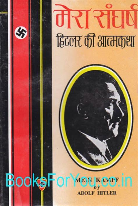 hitler biography flipkart adolf hitler biography marathi mein kf hindi translation