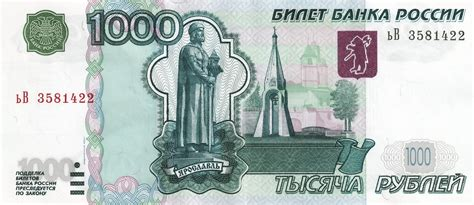 file banknote 1000 rubles 1997 file banknote 1000 rubles 2004 front jpg wikimedia commons