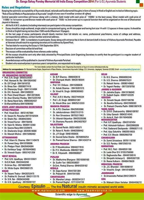 Iba Mba Salary by Student Essay Competition 2014 Thedrudgereort566 Web Fc2