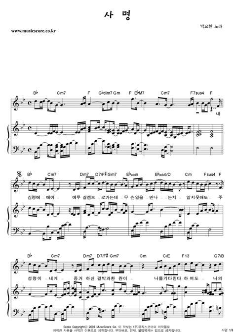 박요한 사명 피아노 악보 : 악보가게