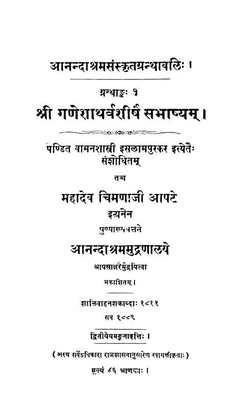 Sanskrit eBooks | Download Sanskrit Ebooks