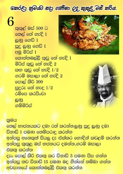 Sri lankan food recipe in sinhala forumfinder Image collections