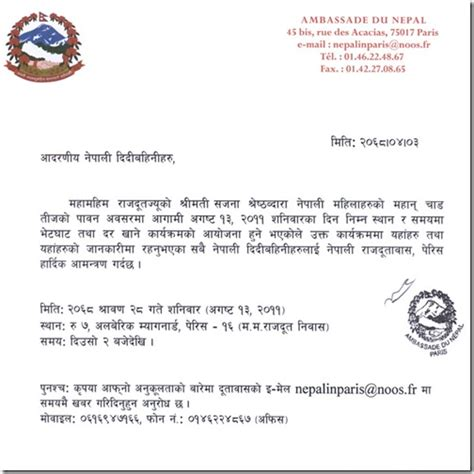 Invitation Letter In Nepali Failed Diplomacy Of Nepali Ambassador Nepali