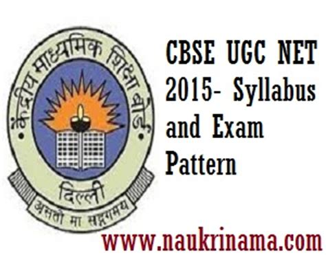 pattern of cbse net june 2015 cbse ugc net 2015 syllabus and exam pattern