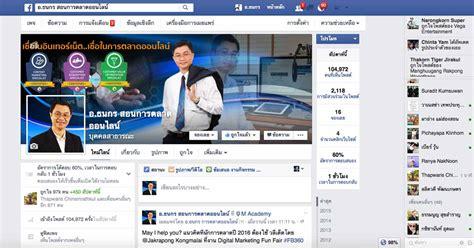 facebook fan page followers facebook fan page url seterms com