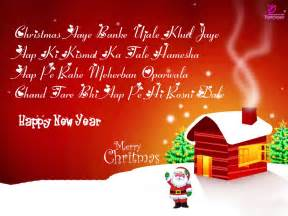 merry christmas and a happy new year wishes geeftk