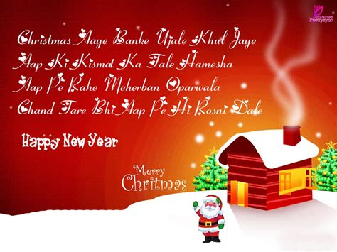 happy  year wishes  merry christmas greeting quotes  cards chainimage