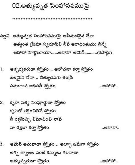 Wedding Blessing Song Tamil by Telugu Christian Songs Lyrics