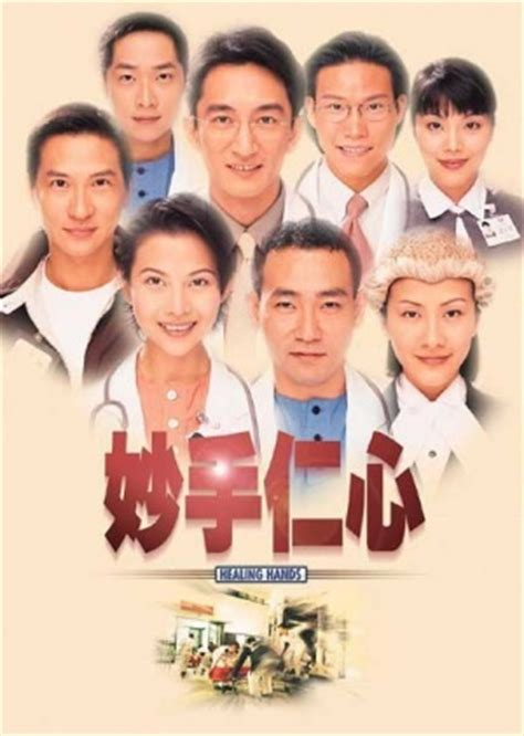 dramanice healer watch healing hands 1998 english subbed at watchseries