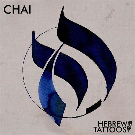 chai tattoo 25 best ideas about hebrew tattoos on tattoos