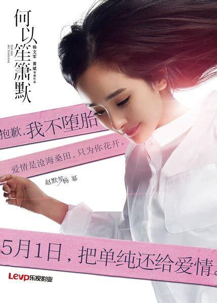 film china my sunshine yang mi actress singer china filmography tv