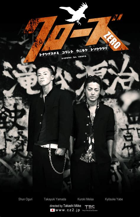film takiya genji full movie crows zero gps wallpaper www pixshark com images