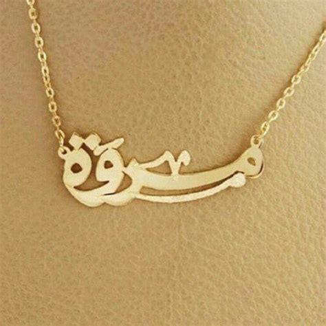 arabic pattern name arabic name necklace marwa any name arabic