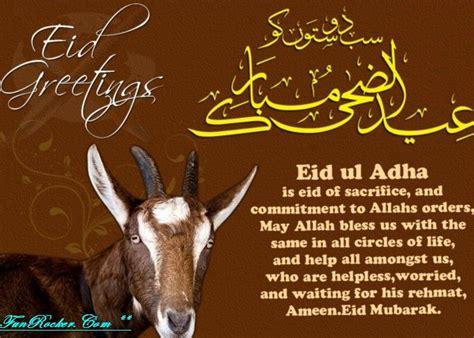 Eid Ul Adha Card Templates by Eid Ul Adha 2013 Greeting Cards Event Eid